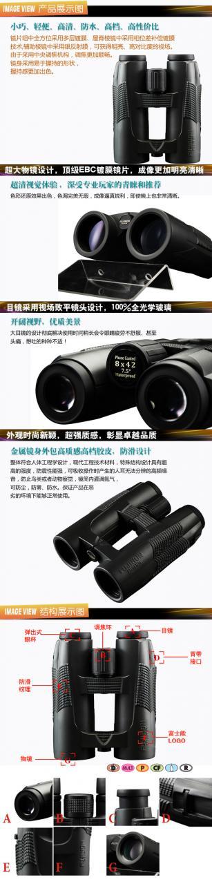 日本富士能便携式双筒望远镜KF 8X42 W