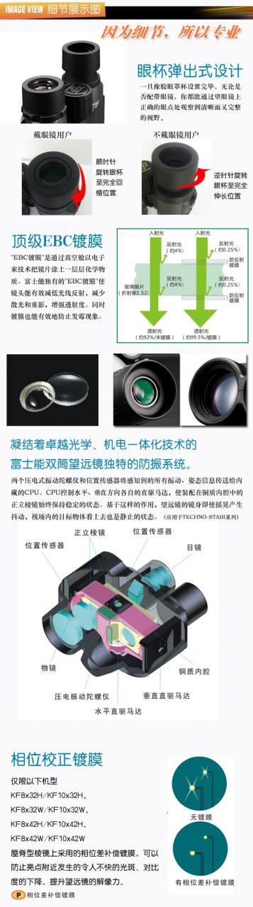 日本富士能便携式双筒望远镜KF 10X42 H
