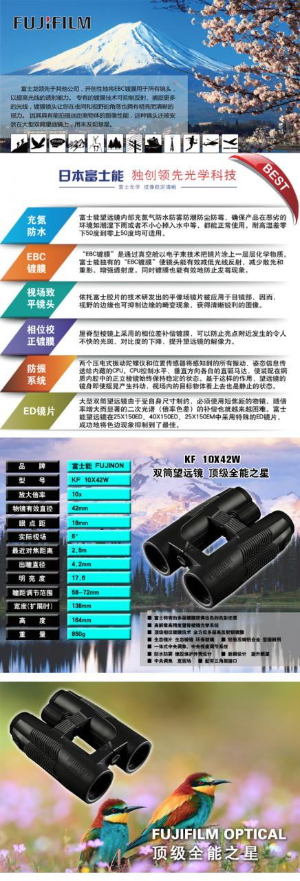 日本富士能双筒望远镜KF 10X42 W