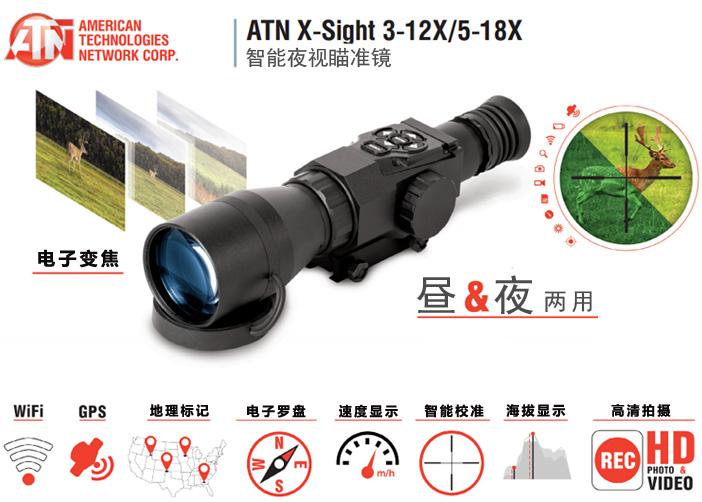 美国ATN数码夜视瞄准镜 ATN X-Sight HD 3-12x