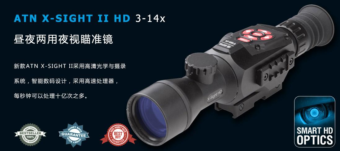 ATN X-SIGHT II HD 3-14x智能数码昼夜两用夜视瞄准镜,新款ATN X-SIGHT II采用高清光学与摄录系统,智能数码设计,采用高速处理器,每秒钟可以处理十亿次之多。